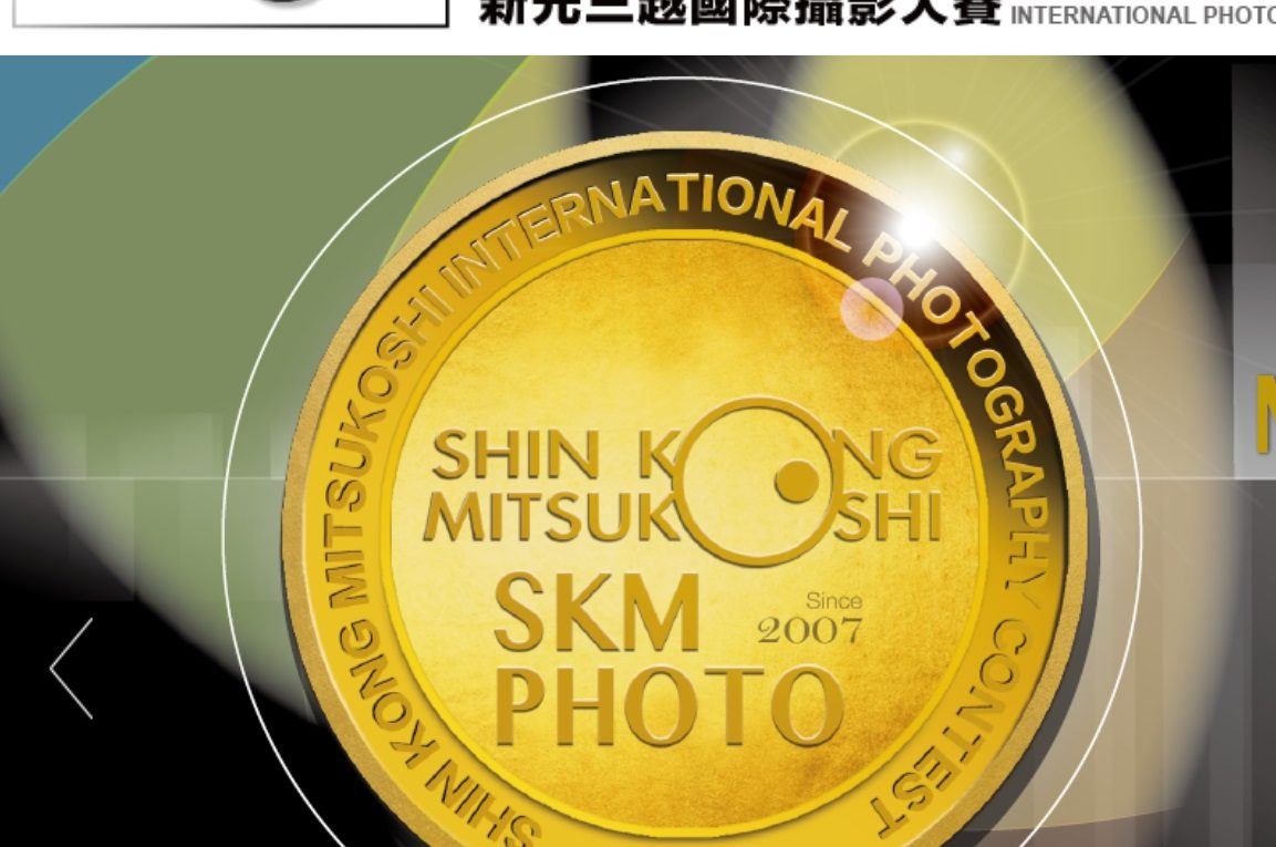 SHIN KONG MITSUKOSHI INTERNATIONAL PHOTOGRAPHY CONTEST